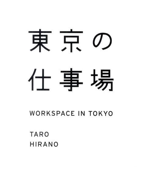 東京の仕事場 (CASA BOOKS) [ 平野太呂 ]