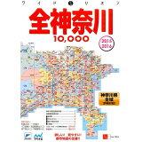 全神奈川10000市街道路地図(2015-2016) (ワイドミリオン)