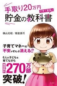 手取り20万円子育て家族の貯金の教科書 [ 横山光昭 ]