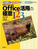 Microsoft Office活用の極意123