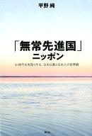 「無常先進国」ニッポン