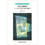 自由の地域差 (流通経済大学社会学部創設30周年叢書)