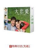 【先着特典】大恋愛~僕を忘れる君と DVD BOX(B6クリアファイル)