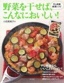 【バーゲン本】野菜を干せば、こんなにおいしい!