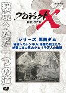プロジェクトX 挑戦者たち シリーズ黒四ダム「秘境へのトンネル 地底の戦士たち」「絶壁に立つ巨大ダム 1千万人の激…