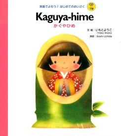 Kaguya-hime (英語でよもう!はじめてのめいさく) [ いもとようこ ]