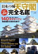 日本の城天守閣完全名鑑