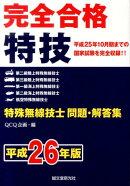 特殊無線技士問題・解答集(平成26年版)