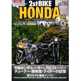 2st BIKE HONDA (NEKO MOOK Two-Stroke Magazine)