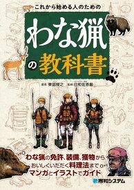 これから始める人のための わな猟の教科書 [ 東雲 輝之 ]