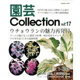 園芸Collection(Vol.17) ウチョウランの魅力再発見/斑入り植物科別珍品人気特選Part (別冊趣味の山野草)