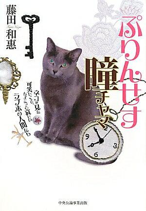 ぷりんせす瞳チャマ ネコが見た可笑しくて、ちょこっと哀しいラブホの人間 [ 藤田和恵 ]