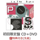 【先着特典】In The Sync (初回限定盤 CD+DVD) (POLYSICS ポストカードセット付き)