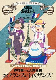 「えいがのおそ松さん」劇場公開記念 鈴村健一&入野自由 おフランスに行くザンス! [ 鈴村健一 ]