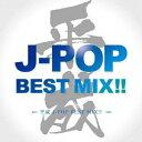 平成 J-POP BEST MIX !! [ (オムニバス) ]