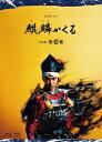 大河ドラマ 麒麟がくる 完全版 第壱集 ブルーレイ BOX【Blu-ray】 [ 西村まさ彦 ]