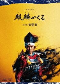 大河ドラマ 麒麟がくる 完全版 第壱集 ブルーレイ BOX【Blu-ray】 [ 長谷川博己 ]