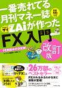 ZAiが作った「FX」入門 改訂版 [ ザイFX!編集部×羊飼い ]