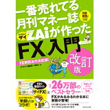 一番売れてる月刊マネー誌ZAiが作った「FX」入門改訂版