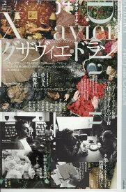 ユリイカ(4 2020(第52巻第4号)) 詩と批評 特集:グサヴィエ・ドラン