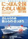 にっぽん全国たのしい船旅(2017-2018) フェリー・旅客船の津々浦々紀行 北海道の新さんふらわあ (イカロスMOOK)