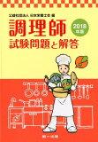 調理師試験問題と解答(2018年版)