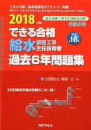できる合格給水装置工事主任技術者過去6年問題集(2018年版)新訂第16版