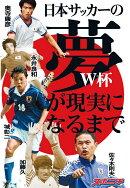 【POD】日本サッカーの夢 W杯が現実になるまで