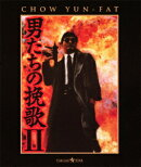 男たちの挽歌2【Blu-ray】