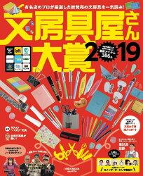 文房具屋さん大賞2019