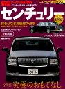 トヨタ センチュリー トヨタ新型センチュリー+3代目究極のおもてなし (CARTOP MOOK ニューカー速報プラス 第64…