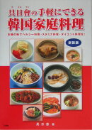 具日會の手軽にできる韓国家庭料理新装版