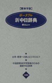 ポータブル新中日辞典 繁体字版 [ 王萍 ]