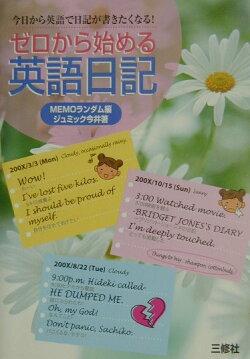 ゼロから始める英語日記