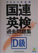 国連英検過去問題集D級(2003年度版)