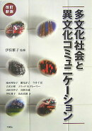 多文化社会と異文化コミュニケーション改訂新版