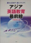 アジア英語教育最前線