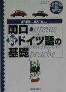 関口・新ドイツ語の基礎〔2003年改訂