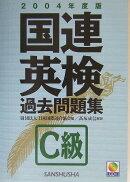 国連英検過去問題集C級(2004年度版)