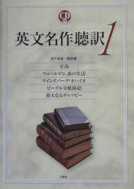 英文名作聴訳(1) [ 宮下忠雄 ]