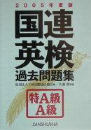 国連英検過去問題集特A級・A級(2005年度版)