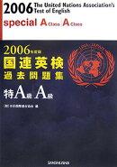 国連英検過去問題集特A級・A級(2006年度版)