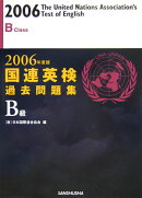 国連英検過去問題集B級(2006年度版)