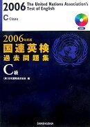 国連英検過去問題集C級(2006年度版)