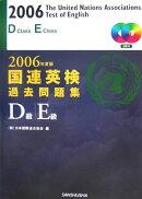 国連英検過去問題集D級・E級(2006年度版)