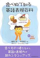 食べ物で知る英語表現百科