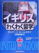 イギリスわくわく留学