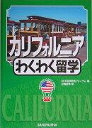 カリフォルニアわくわく留学(〔2005年〕)