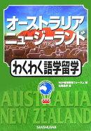 オ-ストラリア・ニュ-ジ-ランドわくわく語学留学(〔2005年〕)