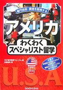 アメリカわくわくスペシャリスト留学(〔2006〕)